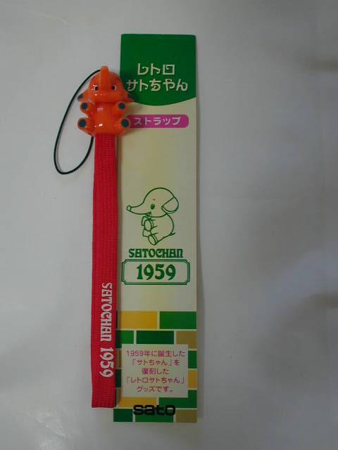 サトちゃん 118.jpg