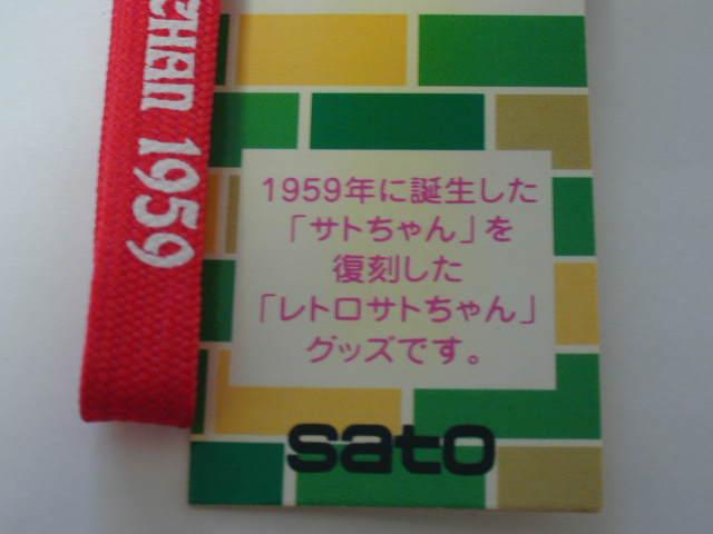 サトちゃん 120.jpg
